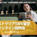 英語+キャリア留学説明会【2021年5月5日】 TAFEで専門分野を英語で学ぶ!